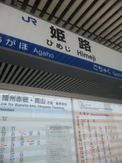 琵琶湖線から神戸線へ小さな旅