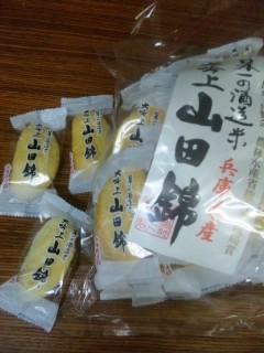 姫路土産は山田錦のサラダせんべい