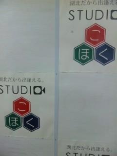 スタジオこほく