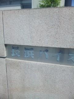 長浜バイオ大学@田村