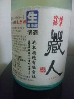 「蔵人」生 純米吟醸