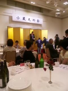 小蔵元の会