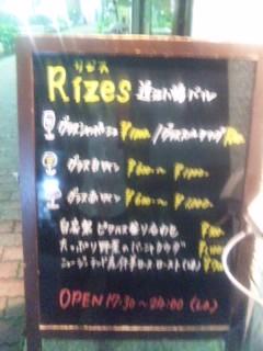 Rizes近江八幡バル
