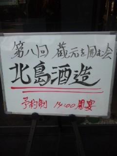 十八番 蔵元を囲む会 北島酒造