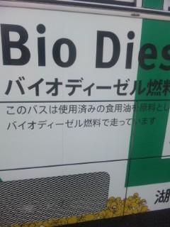 バイオ燃料バス!