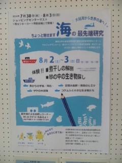 東大大気海洋研究所のイベント