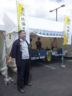 近江銘酒蔵元の会ブース