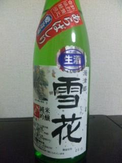 「雪花(せっか)」純米吟醸あらばしり