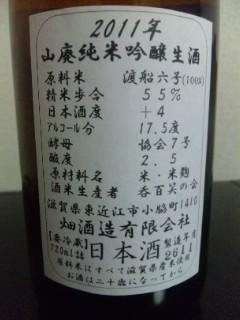 「大治郎」山廃純米滋賀渡船2011