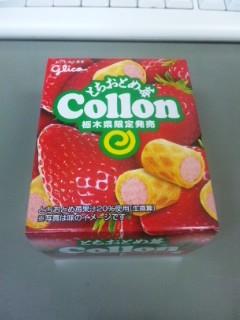 栃木土産 ご当地コロン