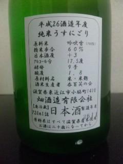 新酒「大治郎」純米うすにごり