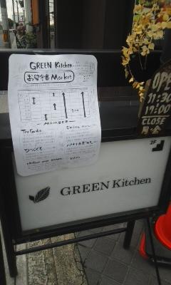 グリーンキッチンでティーガーデン