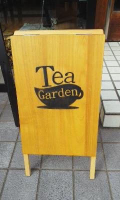 ティーガーデンで紅茶