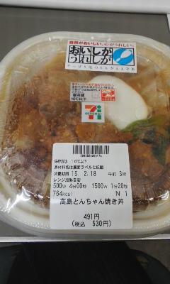 セブンイレブン滋賀限定「トンちゃん丼」