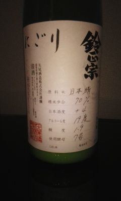 「鈴正宗」純米にごり 限定品