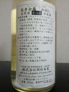「金亀」白80生