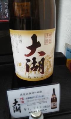 佐藤酒造取材