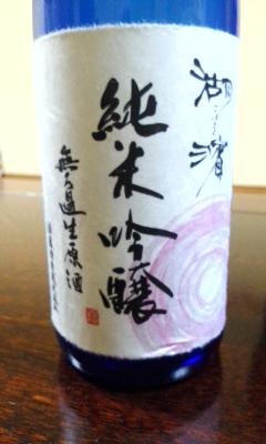 「湖濱」純米吟醸