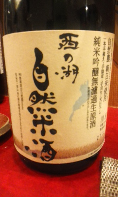西の湖 自然米酒