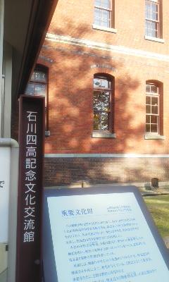 石川四校記念館