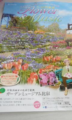 比叡ガーデンミュージアム土産