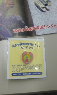 滋賀県社協マスコットキャラピンバッジ