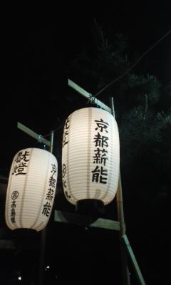平安神宮 薪能