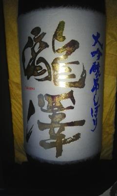 「大信州」「龍澤」