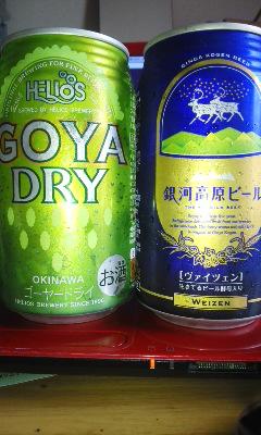 ビール2種類