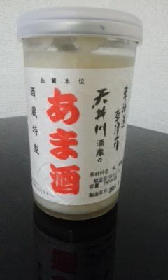 「天井川」甘酒