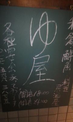 酒と語りで醸して草津反省会