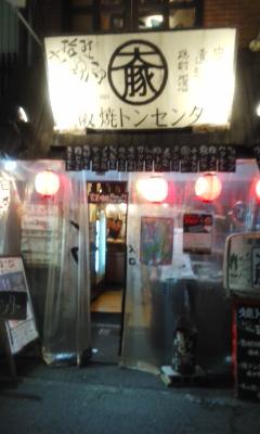 大阪焼きトンセンター