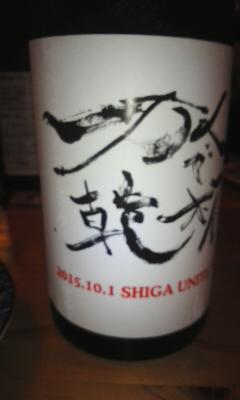 日本酒の日 雷恩で乾杯
