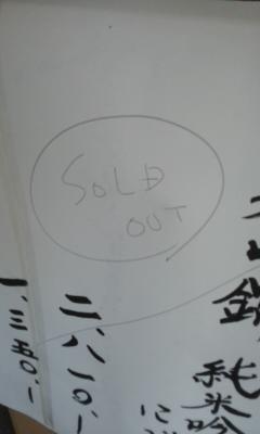 朝市「北島」完売御礼!