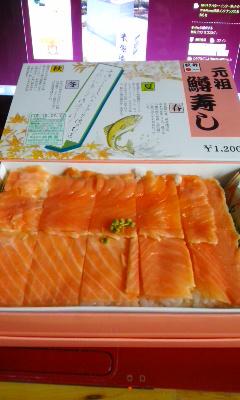 元祖鱒寿司