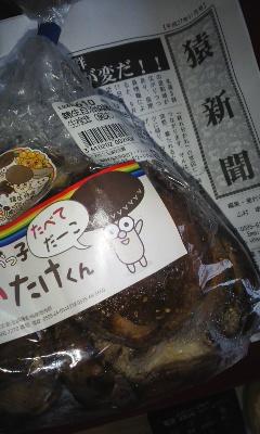 お土産椎茸と猿新聞