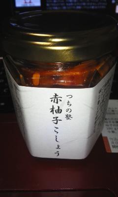 赤柚子こしょう オーガニックつちの塾