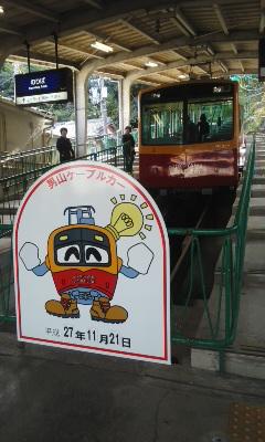 岩清水八幡宮 男山展望台