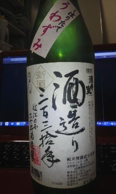 「浅茅生うわずみ」純米無ろ過生原酒