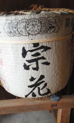 古川酒造取材