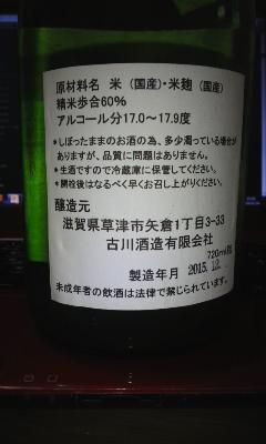 「天井川」みずかがみ生原酒