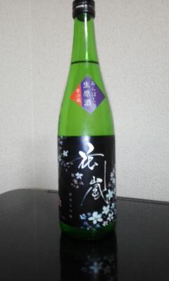 「花嵐」純米大吟醸あらばしり