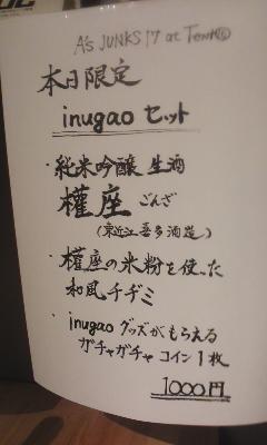 inugaoさん個展終了打ち上げ