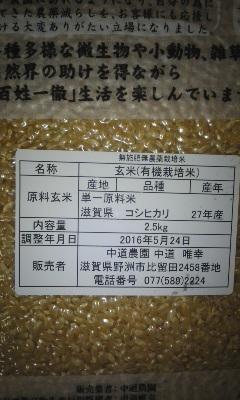 中道農園の玄米