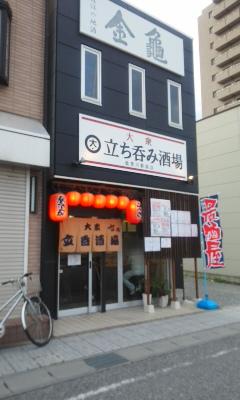立ち呑み酒場 能登川駅前