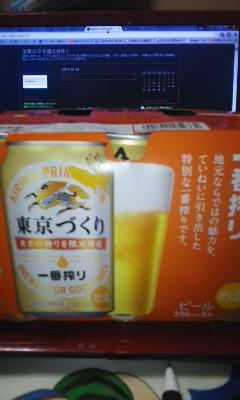 一番搾り 東京