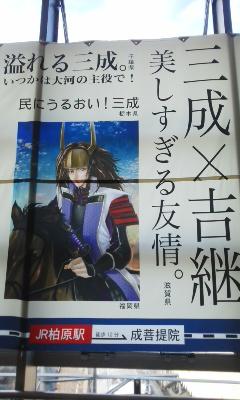 「真田丸」の関ヶ原