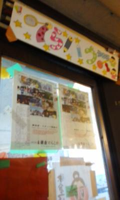 鎌倉てらこやと鎌倉市市民活動センター