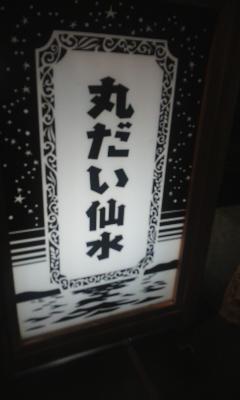 江ノ島 まるだい仙水