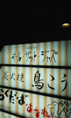 日本酒バーオールザットジャズ